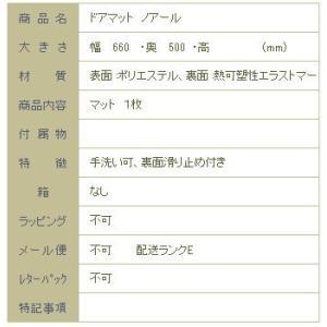 ネコの玄関マット ドアマット Noir No.1173 キャット CAT ねこ 雑貨 E|takano-coffee|03
