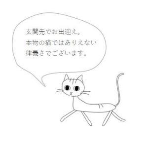 ネコの玄関マット ドアマット Noir No.1173 キャット CAT ねこ 雑貨 E|takano-coffee|04