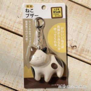 猫 防犯ねこブザー とまるみけ CAT ねこ雑貨【レターパックプラス可】C takano-coffee