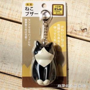 猫 防犯ねこブザー すわるはちわれ CAT ねこ雑貨【レターパックプラス可】C takano-coffee