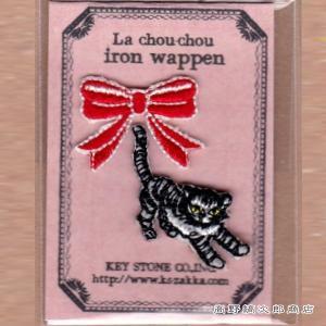 猫生活 アイロンワッペン La chou-chou ネコ 雑貨【レターパックプラス可】【メール便可】A|takano-coffee