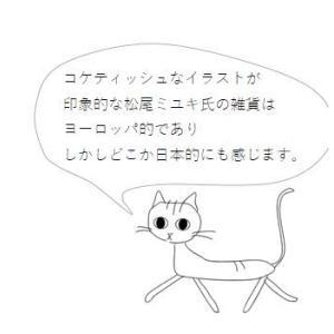 かやふきん 松尾ミユキ cat ディシュクロス かや生地ふきん  猫 キッチン 雑貨【レターパックプラス可】【メール便可】B|takano-coffee|10
