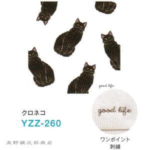 米津祐介ハンドタオル クロネコ 黒猫 雑貨【レターパックプラス可】C|takano-coffee