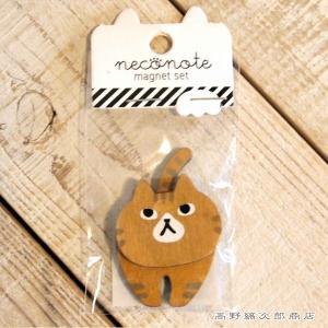 猫 文房具 neconoteねこダブルマグネット NT ナチュラル CAT 雑貨【レターパックプラス可】【メール便可】A|takano-coffee