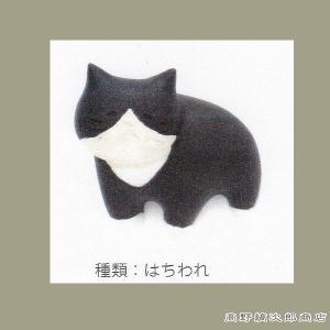 ネコ 文房具 はこねこ はちわれ マグネット 猫 雑貨【レターパックプラス可】C|takano-coffee