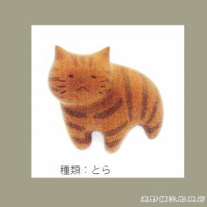 ネコ 文房具 はこねこ とら マグネット 猫 雑貨【レターパックプラス可】C|takano-coffee