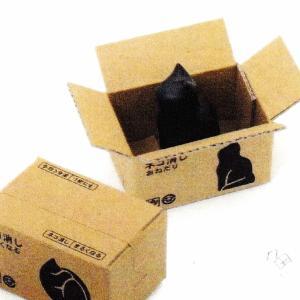ネコ 文房具 ねこけし おねだり 消しゴム 黒猫 雑貨【レターパックプラス可】C|takano-coffee