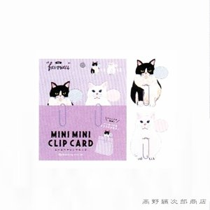 ネコ 文房具マイフェイバリッツ ミニミニクリップカードセット 猫 雑貨【レターパックプラス可】【メール便可】B|takano-coffee|14