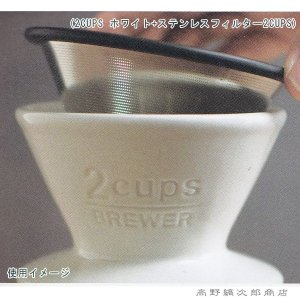 キントー SCS-02-BR ブリューワー 2CUPS ホワイト 1〜2杯用 KINTO コーヒー 雑貨 珈琲 E|takano-coffee