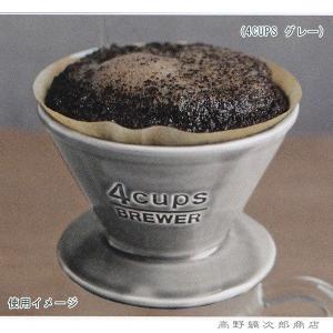 キントー SCS-04-BR ブリューワー 4CUPS グレー 1〜4杯用 KINTO コーヒー 雑貨 珈琲 E|takano-coffee