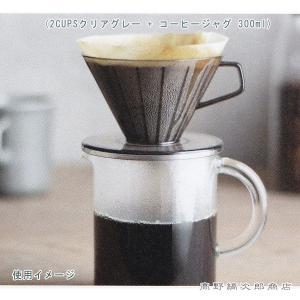 キントー SCS-02-BR-CGY ブリューワー 2CUPS グレー 1〜2杯用 KINTO コーヒー 雑貨 珈琲 E|takano-coffee