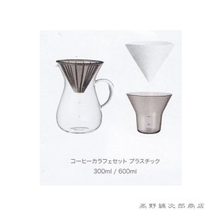 キントー SCS-02-CC-PL コーヒーカラフェセット300ml プラスチック 1〜2杯用 KINTO コーヒー 雑貨 珈琲 E|takano-coffee