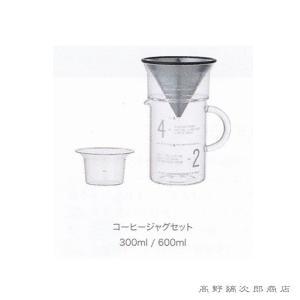 キントー SCS-04-CJ-ST コーヒージャグセット600ml ステンレス 1〜4杯用 KINTO コーヒー 雑貨 珈琲 E|takano-coffee