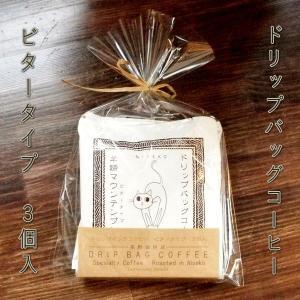 ドリップバッグコーヒー・ビタータイプ・3個入パック【簡易抽出型コーヒー】羊蹄MOUNTAINブレンド【レターパックプラス可】D|takano-coffee