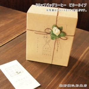 ドリップバッグコーヒー・ビタータイプ・4個・箱入【簡易抽出型コーヒー】羊蹄MOUNTAINブレンドE|takano-coffee