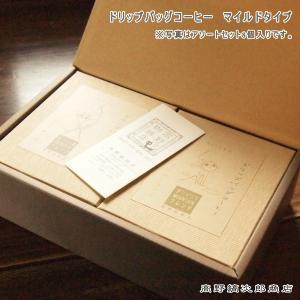 【ギフト】ドリップバッグコーヒー・マイルドタイプ・8個・箱入【簡易抽出型コーヒー】アンヌプリMOUNTAINブレンドE|takano-coffee