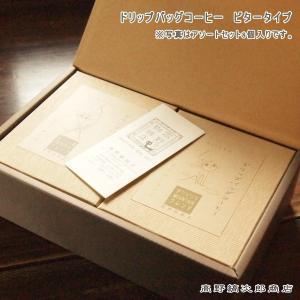 【ギフト】ドリップバッグコーヒー・ビタータイプ・8個・箱入【簡易抽出型コーヒー】羊蹄MOUNTAINブレンドE|takano-coffee