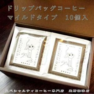 【ギフト】ドリップバッグコーヒー・マイルドタイプ・10個・箱入【簡易抽出型コーヒー】アンヌプリMOUNTAINブレンドE|takano-coffee