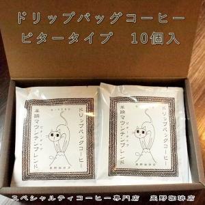 【ギフト】ドリップバッグコーヒー・ビタータイプ・10個・箱入【簡易抽出型コーヒー】羊蹄MOUNTAINブレンドE|takano-coffee