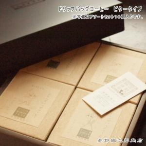 【ギフト】ドリップバッグコーヒー・ビタータイプ・16個・箱入【簡易抽出型コーヒー】羊蹄MOUNTAINブレンドE|takano-coffee