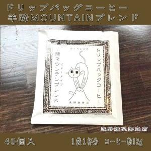 お徳用ドリップバッグコーヒー・ビタータイプ・40個パック【簡易抽出型コーヒー】羊蹄MOUNTAINブレンドE|takano-coffee