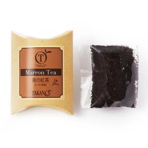 新宿高野 栗の紅茶 20g箱|takano-eshop