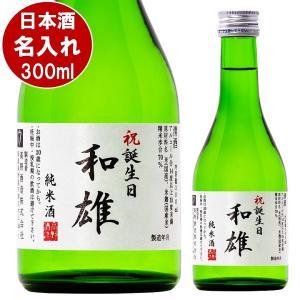 名入れ プレゼント 日本酒 純米酒 オリジナルラベル 300ml 小瓶 ミニボトル 辛口 お酒 ギフ...