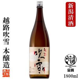 遅れてごめんね 父の日 日本酒 プレゼント 70代 ギフト お酒 本醸造 越路吹雪 1800ml 一升 辛口 新潟 高野酒造|takano-shuzo-y