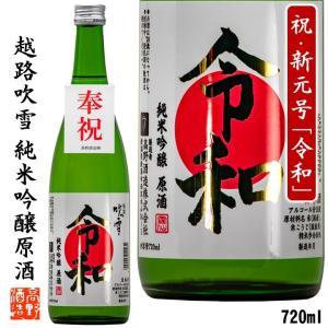 新元号「令和」ラベル純米吟醸原酒  新元号「令和」を祝し、「平成」最後の寒造りで仕込んだ純米吟醸原酒...