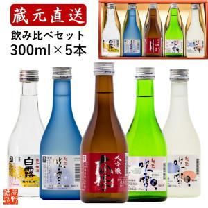 敬老の日 プレゼント 日本酒 飲み比べセット 大吟醸入り 300ml 5本 辛口 小瓶 ミニボトル お酒 ギフト のし対応 新潟 高野酒造|takano-shuzo-y