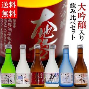 新潟の蔵元、高野酒造のお酒をとりあえず試してみたいという方におすすめの300ml飲み比べ6本セットで...