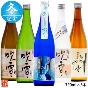 日本酒 飲み比べ 新酒 しぼりたて 入り 720ml 5本セット 高野酒造 | 新潟 ギフト お酒 辛口 セット 節分 寒中御見舞 バレンタイン
