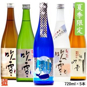 遅れてごめんね 父の日 日本酒 プレゼント 70代 ギフト お酒 飲み比べ 吟醸原酒 入り 越路吹雪 720ml 5本 セット 冷酒 辛口 夏 限定 新潟 高野酒造|takano-shuzo-y