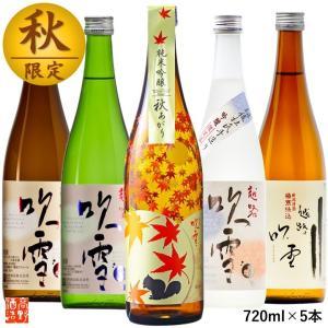 敬老の日 プレゼント 日本酒 秋あがり 2020 飲み比べ 720ml 5本 セット 辛口 ひやおろし お酒 ギフト 新潟 高野酒造 takano-shuzo-y