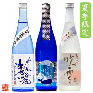 お中元 御中元 ギフト 日本酒 夏の冷酒 飲み比べセット 720ml 3本 辛口 お酒 プレゼント ...