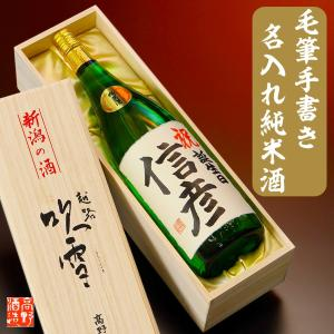 名入れ プレゼント 日本酒 ギフト お酒 純米酒 手書きラベル 必勝祈願 1800ml 桐箱入 辛口 父の日 誕生日 還暦 退職 新潟 高野酒造|takano-shuzo-y