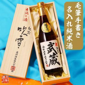 名入れ プレゼント 日本酒 ギフト お酒 純米酒 手書きラベル 必勝祈願 720ml 木箱入 辛口 父の日 誕生日 還暦 退職 新潟 高野酒造|takano-shuzo-y