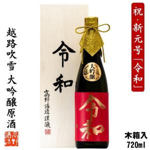 新元号「令和」ラベル大吟醸原酒  新元号をお祝いするにふさわしい赤い地のラベルに金文字で一枚一枚書き...