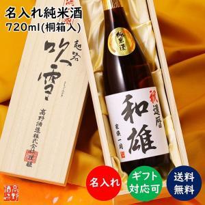 父の日 2021 お酒 日本酒 名入れ オリジナルラベル 純米酒 720ml 桐箱入 辛口 ギフト ...