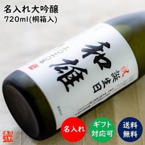 名入れ プレゼント 日本酒 オリジナルラベル 大吟醸 720ml 桐箱入 辛口 酒 お酒 ギフト 誕...
