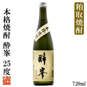 父の日 ギフト 焼酎 お酒 酒粕焼酎 酔峯 25度 720m...