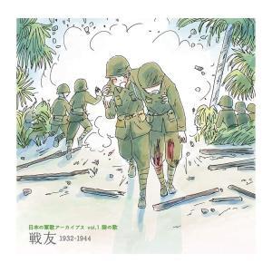 CD 日本の軍歌アーカイブス Vol.1 陸の歌「戦友」 1932-1944 VICL-64279