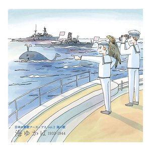 CD 日本の軍歌アーカイブス Vol.2 海の歌「海ゆかば」 1932-1944 VICL-6428...