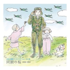 CD 日本の軍歌アーカイブス Vol.3 空の歌「同期の桜」 1969-1985 VICL-6428...