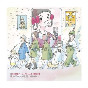 CD 日本の軍歌アーカイブス Vol.4 銃後の歌「戦時下の少女歌謡」 1929-1943 VICL...