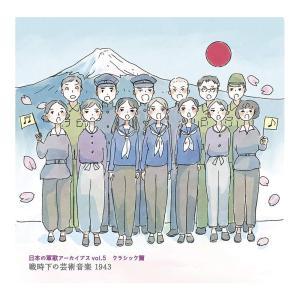 CD 日本の軍歌アーカイブス Vol.5 クラシック篇「戦時下の芸術音楽」 1943 VICL-64...