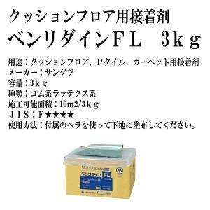 クッションフロア用接着剤  ベンリダインFL 3kg