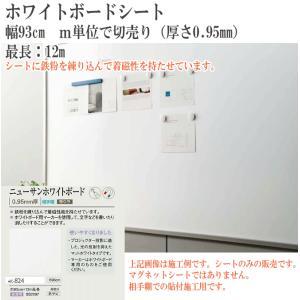 サンゲツニューサンホワイトボードシート K-824(K351)【巾93cm】 m単位切売(最長12m...