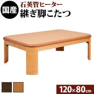 楢 ラウンド 折れ脚 こたつ リラ 120×80cm 長方形 折りたたみ  こたつテーブル|takanonaisou