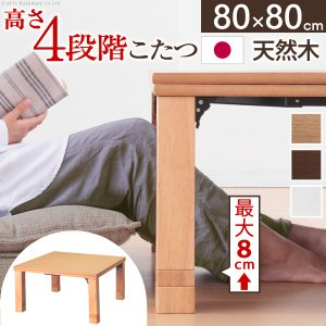 こたつテーブル 正方形 日本製 高さ4段階調節 折れ脚こたつ フラットローリエ 80×80cm|takanonaisou